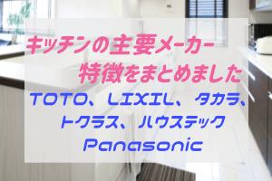 おすすめキッチン7選、LIXIL,TOTO,Panasonic,タカラスタンダード、トクラス、ハウステック