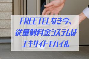 フリーテルなき今、エキサイトモバイルで従量制料金システムアイキャッチ