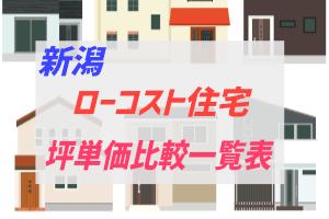 新潟ローコスト住宅坪単価一覧表