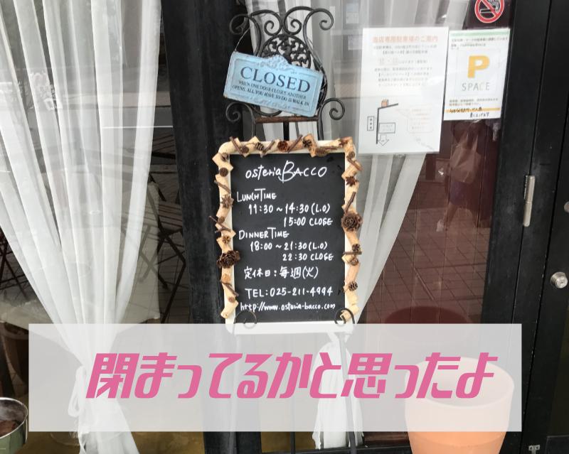 新潟市中央区オステリアバッコの看板メニュー