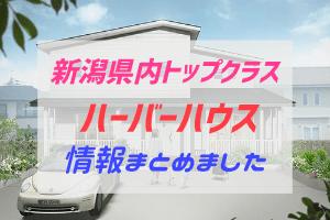 新潟県内トップクラスになったハーバーハウスの情報をまとめる