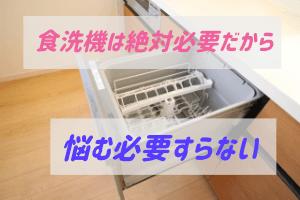 食器洗い乾燥機なしの生活はもう考えられない