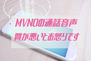 MVNOの音声通話の質が悪いとのこと