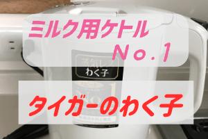 ミルク用の電気ケトルNo.1はタイガーのケトル