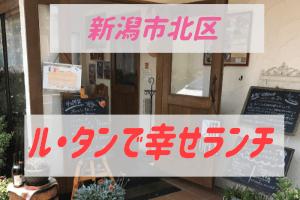 新潟市北区「ル・タン」アイキャッチ
