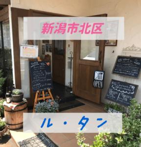 新潟市北区の洋食屋さん「ル・タン」のランチ外観画像