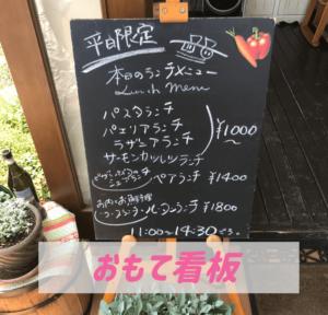 新潟市北区豊栄ルタンの表看板