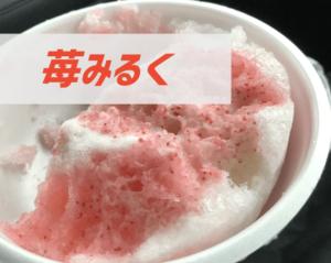 新潟市西区貴餅の苺みるくのかき氷
