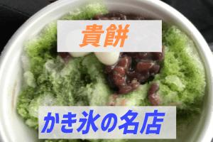 新潟市西区貴餅はかき氷の名店