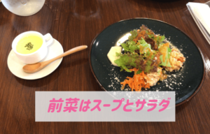 新潟豊栄のル・タンランチの前菜です