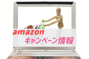 Amazonのゆるめのキャンペーン情報