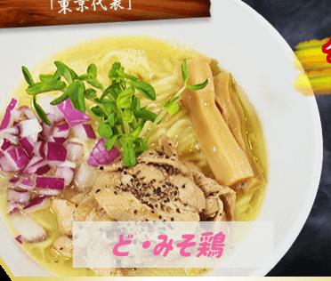 どみそ鶏の鶏白湯ラーメン