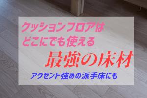 クッションフロアはどこにでも使える最強の床材をキッチンに使う