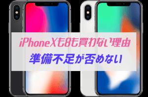 iPhoneXも8買わない理由は準備不足が否めない