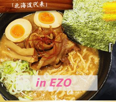 in EZOの味噌ラーメン