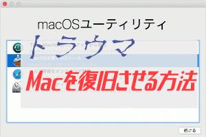 初心者でもなんとかMacを自力復旧させた話