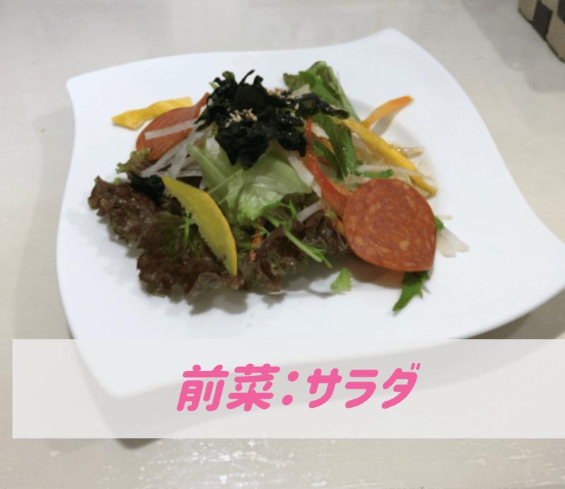 前菜はサラダ新潟市北区リトルバード