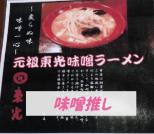 味噌ラーメンを推している新潟市北区