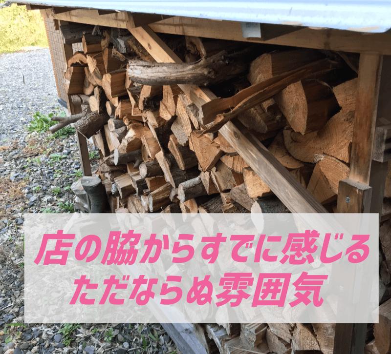 店のサイドに薪が積まれている新発田市呼福の庭