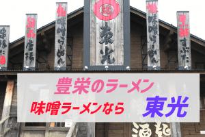 新潟市北区味噌ラーメンなら東光