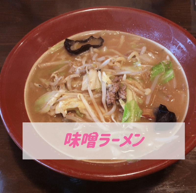 東光の味噌ラーメン新潟市北区