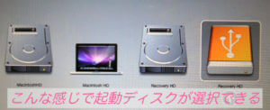 macOSのBaseSystem起動ディスク画面