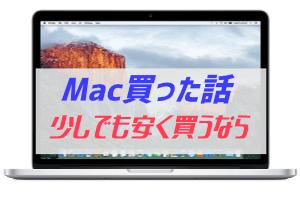 Macを少しでも安く買うためにできること