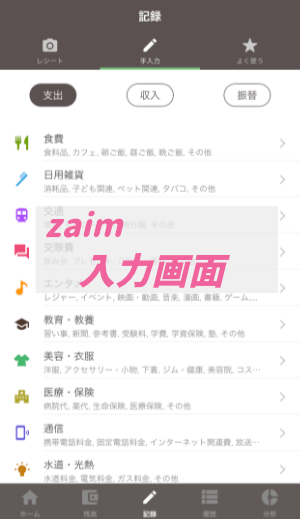 zaimの入力画面