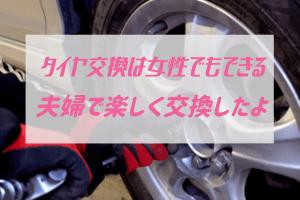 タイヤ交換は夫婦2人女性でも簡単にタイヤ交換