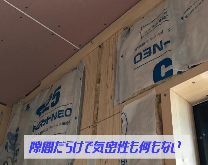 ぶちくま家の防湿テープも隙間だらけの施工状態