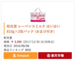 AmazonJSというWordPressプラグインでつくった商品リンク