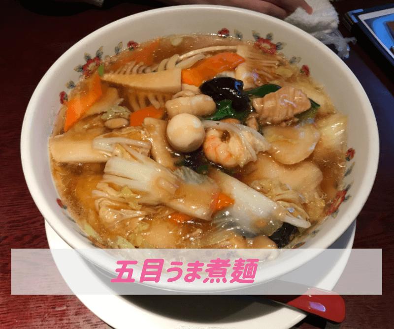 三宝五目うま煮麺