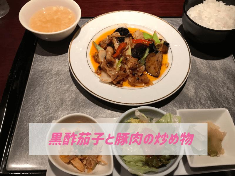 三宝茶楼黒酢豚肉と茄子の炒め物セット