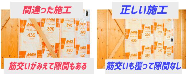 断熱材でグラスウールを使った場合の施工方法の違い|正しいと悪いの比較画像