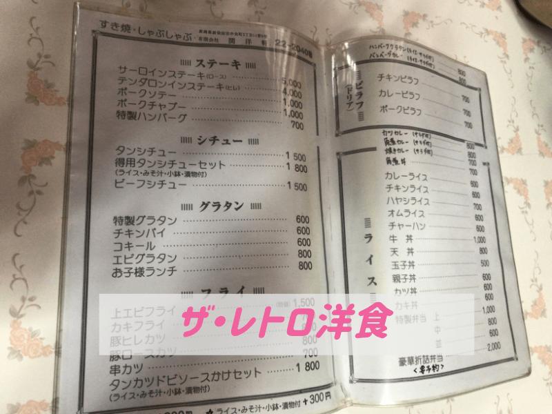 新発田市関洋軒のメニューにはレトロな洋食メニューがたくさん
