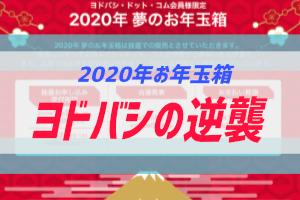 2020年ヨドバシカメラお年玉箱アイキャッチ