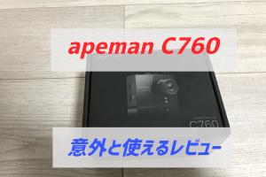 apemanc760レビュー