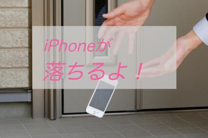 iPhoneが落ちる