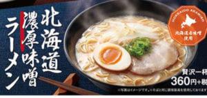 北海道濃厚味噌のチラシ絵