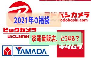 家電量販店の福袋情報アイキャッチ (1)