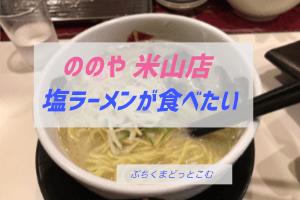 新潟市中央区で塩ラーメンが食べたくなったらののや米山店