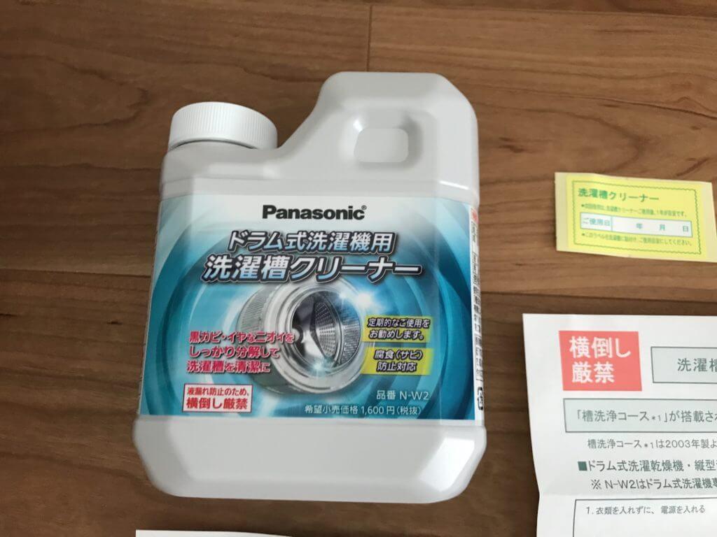 Panasonic 洗濯槽クリーナー「N-W2 洗濯槽クリーナー」の画像