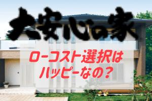 タマホームを新潟で建てるなら本当にハッピーライフになるか