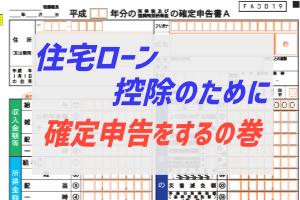 新潟で住宅ローン控除を受けるために確定申告で必要なものをまとめた