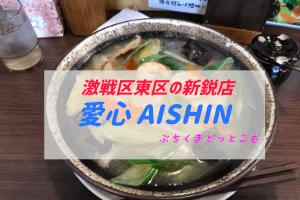 新潟市東区河渡ラーメン店愛心AISHIN