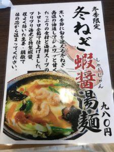 新潟市東区ラーメン店愛心|冬ねぎ蝦醤湯麺が美味
