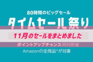 Amazonタイムセール11月号