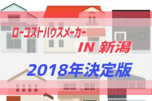 ローコストハウスメーカーin新潟2018年決定版