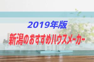 2019年の新潟のおすすめローコストハウスメーカー