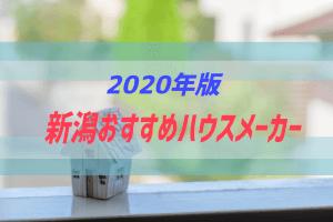 2020年の新潟おすすめハウスメーカー